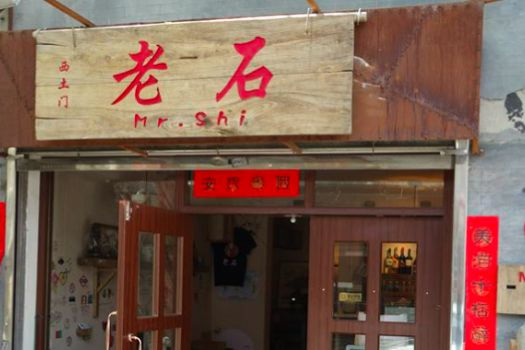 Mr. Shi's Dumplings