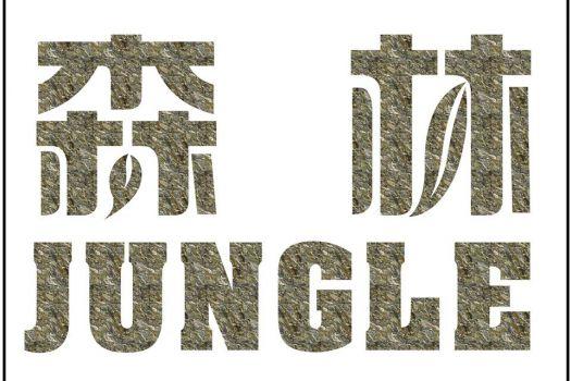 Jungle Sauna