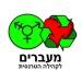 Organization in Tel Aviv : Ma'avarim