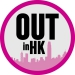 Organization in Hong Kong : Out in HK