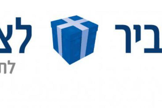 HaMashbir